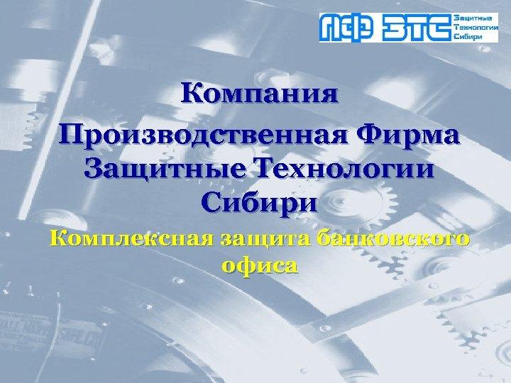 Компания Производственная Фирма Защитные Технологии Сибири Комплексная защита банковского офиса
