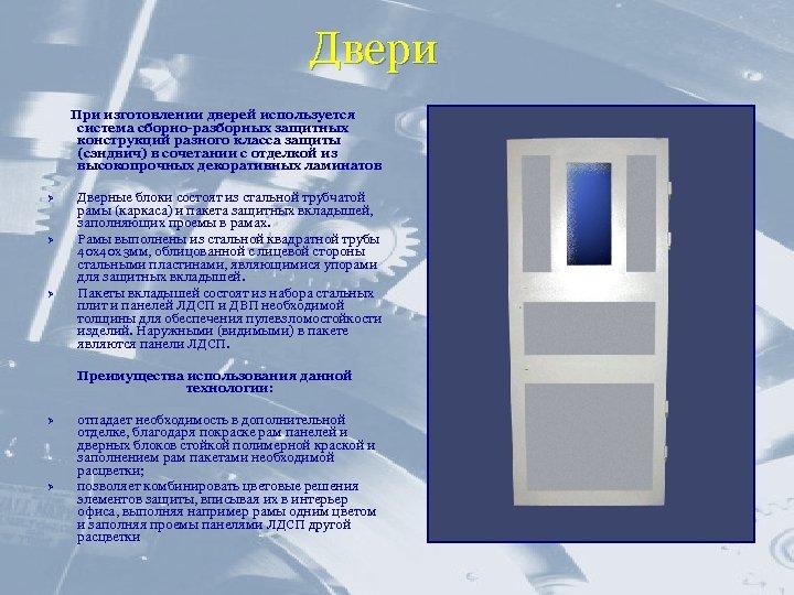 Двери При изготовлении дверей используется система сборно-разборных защитных конструкций разного класса защиты (сэндвич) в