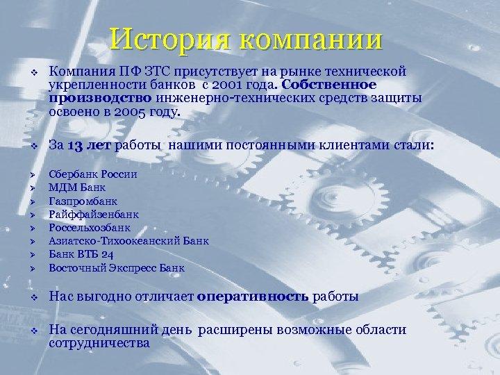 История компании v Компания ПФ ЗТС присутствует на рынке технической укрепленности банков с 2001