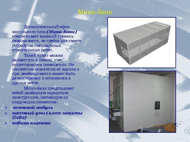 Мини-Банк Ø Ø Ø Дополнительный офис модульного типа (Мини-Банк) обеспечивает высокий уровень безопасности, не
