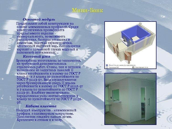 Мини-Банк Основной модуль Представляет собой конструкцию на основе алюминиевых профилей. Среди конструктивных преимуществ предлагаемого