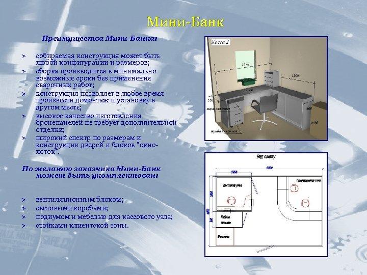 Мини-Банк Ø Ø Ø Преимущества Мини-Банка: собираемая конструкция может быть любой конфигурации и размеров;