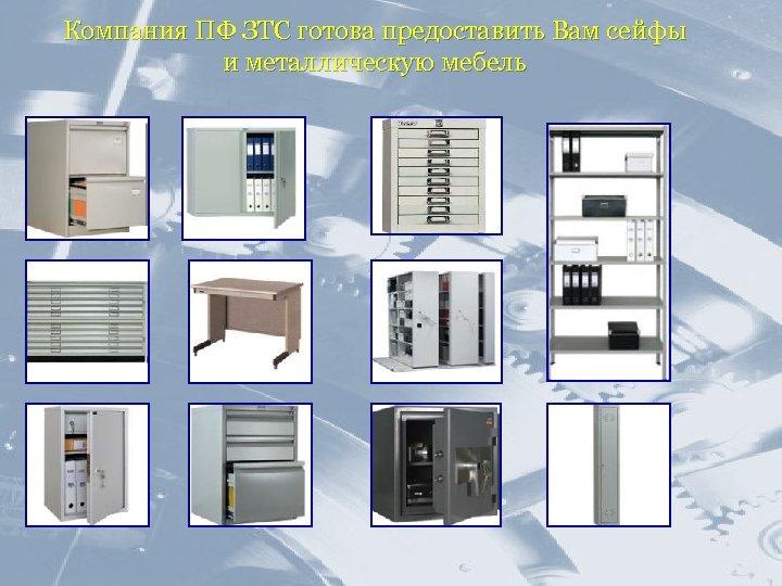 Компания ПФ ЗТС готова предоставить Вам сейфы и металлическую мебель