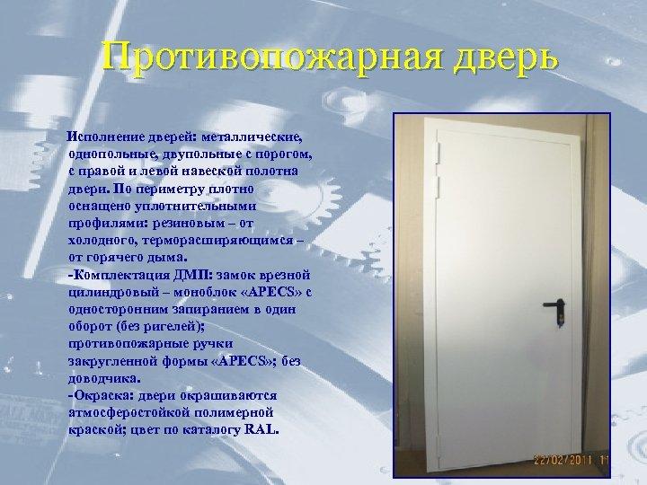 Противопожарная дверь Исполнение дверей: металлические, однопольные, двупольные с порогом, с правой и левой навеской