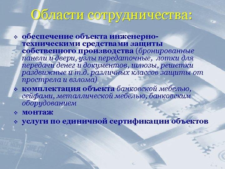 Области сотрудничества: v v обеспечение объекта инженернотехническими средствами защиты собственного производства (бронированные панели и