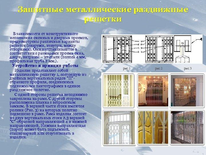 Защитные металлические раздвижные решетки В зависимости от конструктивного исполнения оконных и дверных проемов, предусмотрены