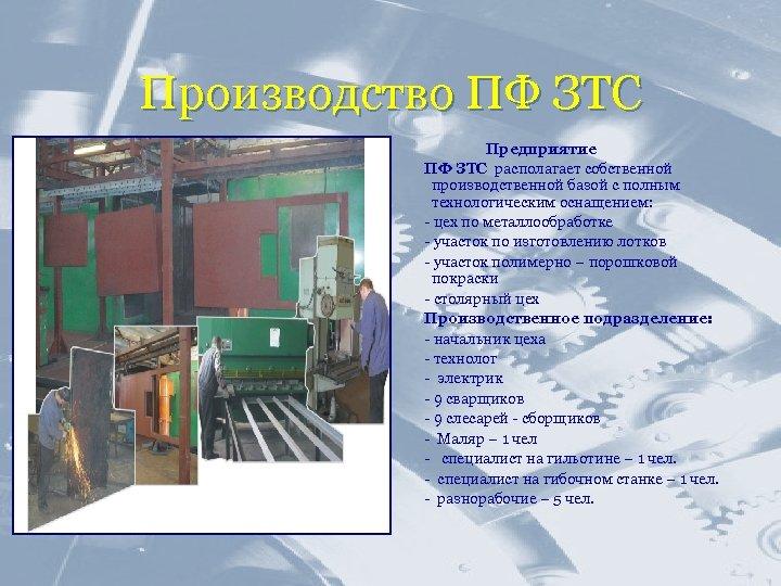 Производство ПФ ЗТС Предприятие ПФ ЗТС располагает собственной производственной базой с полным технологическим оснащением: