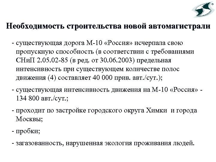 Необходимость строительства новой автомагистрали - существующая дорога М-10 «Россия» исчерпала свою пропускную способность (в