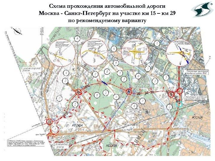 Схема прохождения автомобильной дороги Москва - Санкт-Петербург на участке км 15 – км 29