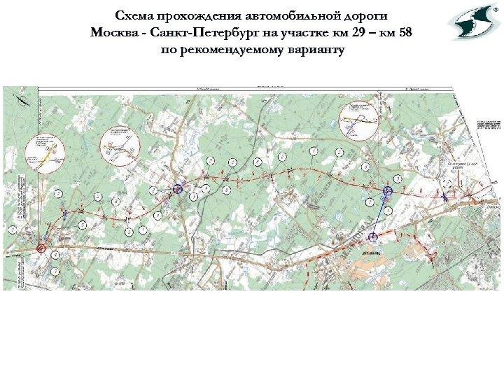 Схема прохождения автомобильной дороги Москва - Санкт-Петербург на участке км 29 – км 58