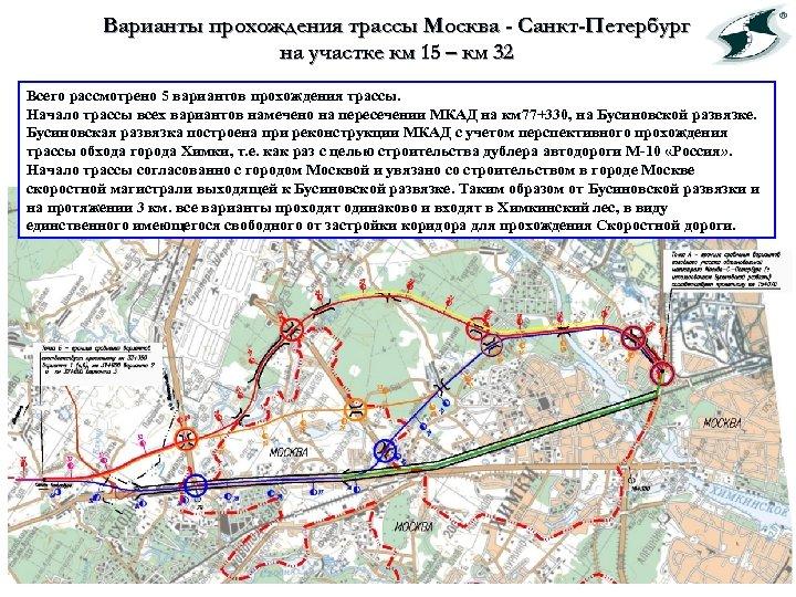 Варианты прохождения трассы Москва - Санкт-Петербург на участке км 15 – км 32 Всего