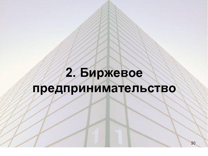 2. Биржевое предпринимательство 30