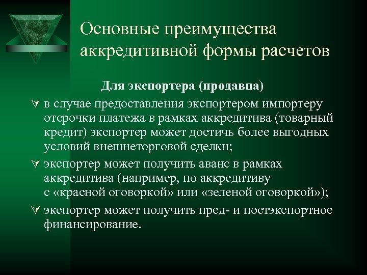 Основные преимущества аккредитивной формы расчетов Для экспортера (продавца) Ú в случае предоставления экспортером импортеру