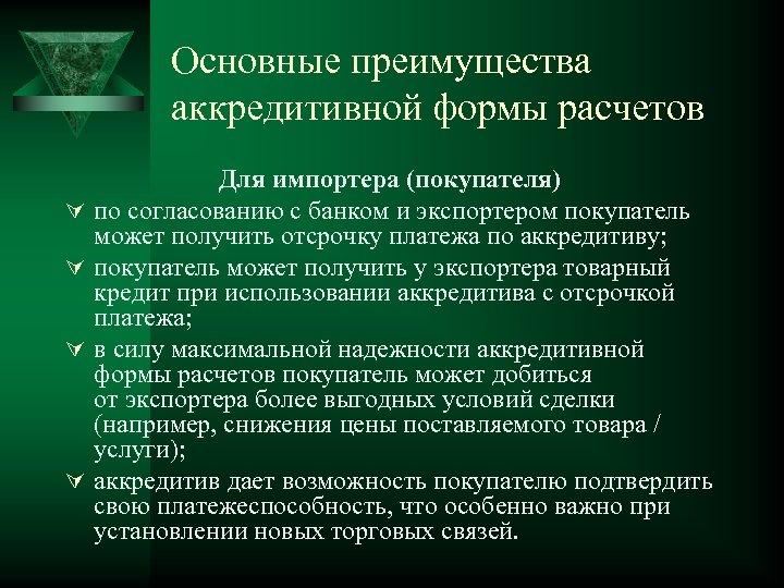 Основные преимущества аккредитивной формы расчетов Ú Ú Для импортера (покупателя) по согласованию с банком