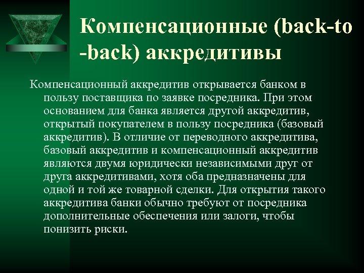 Компенсационные (back-to -back) аккредитивы Компенсационный аккредитив открывается банком в пользу поставщика по заявке посредника.