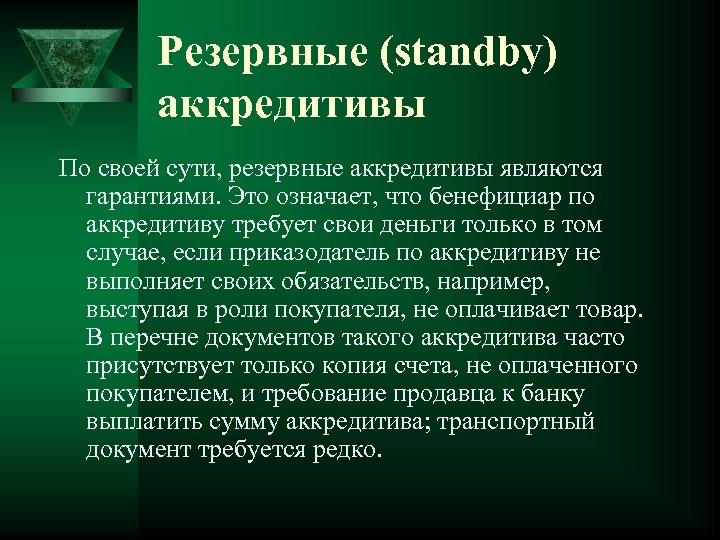 Резервные (standby) аккредитивы По своей сути, резервные аккредитивы являются гарантиями. Это означает, что бенефициар