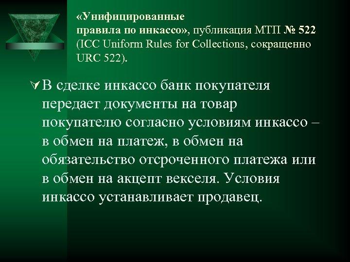 «Унифицированные правила по инкассо» , публикация МТП № 522 (ICC Uniform Rules for