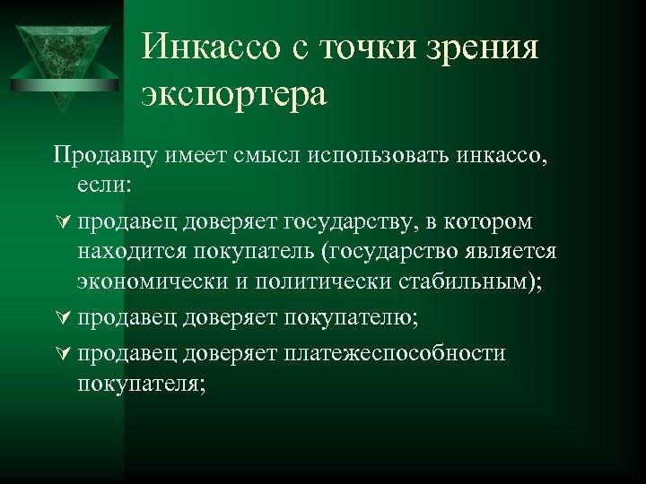 Инкассо с точки зрения экспортера Продавцу имеет смысл использовать инкассо, если: Ú продавец доверяет