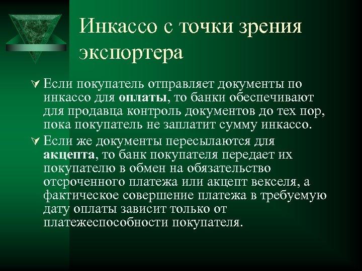 Инкассо с точки зрения экспортера Ú Если покупатель отправляет документы по инкассо для оплаты,