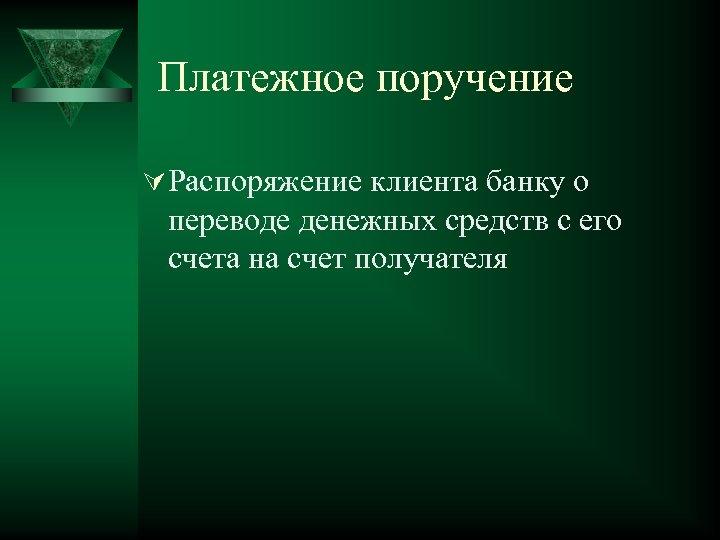 Платежное поручение Ú Распоряжение клиента банку о переводе денежных средств с его счета на