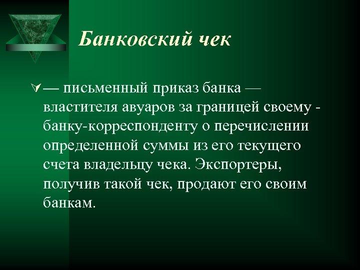Банковский чек Ú — письменный приказ банка — властителя авуаров за границей своему банку-корреспонденту