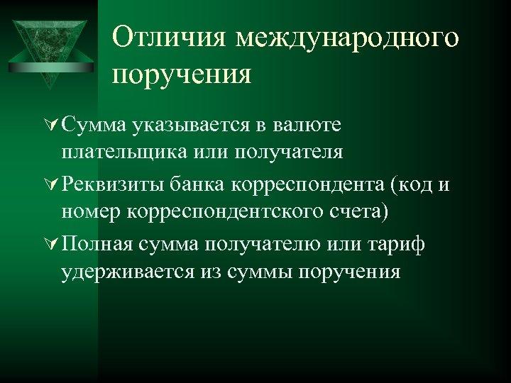 Отличия международного поручения Ú Сумма указывается в валюте плательщика или получателя Ú Реквизиты банка