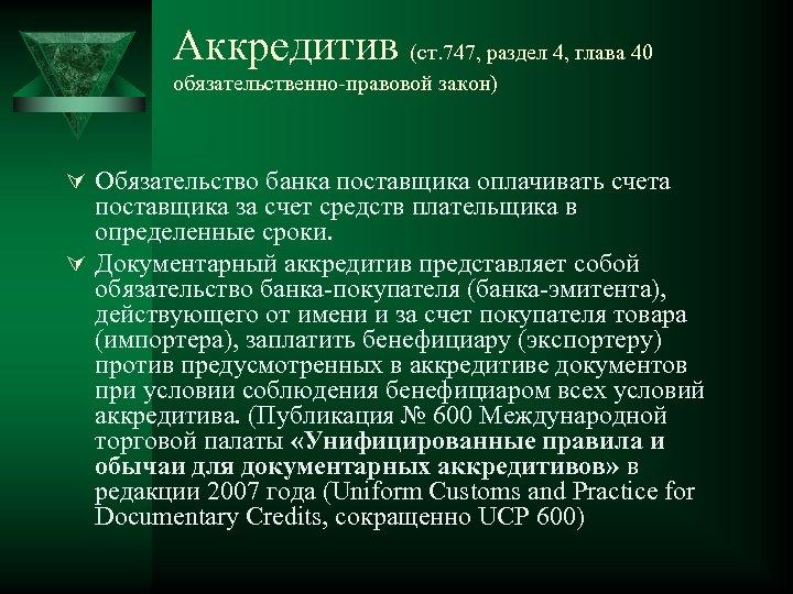 Аккредитив (ст. 747, раздел 4, глава 40 обязательственно-правовой закон) Ú Обязательство банка поставщика оплачивать