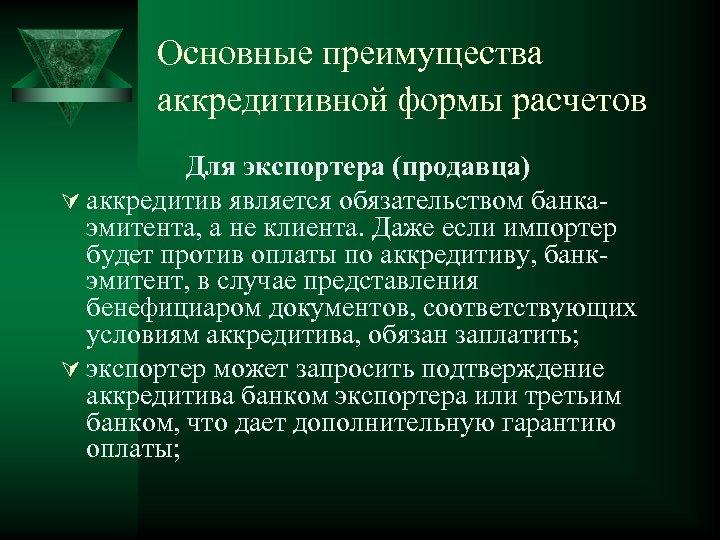 Основные преимущества аккредитивной формы расчетов Для экспортера (продавца) Ú аккредитив является обязательством банкаэмитента, а
