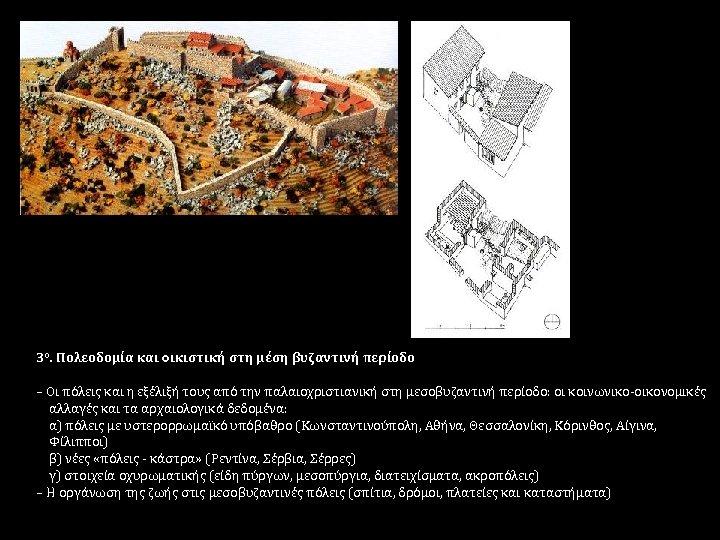 3ο. Πολεοδομία και οικιστική στη μέση βυζαντινή περίοδο – Οι πόλεις και η εξέλιξή