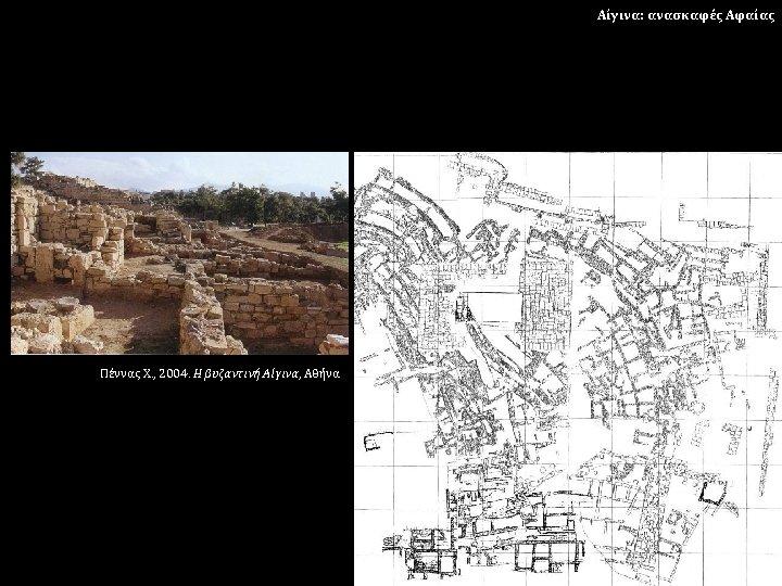 Αίγινα: ανασκαφές Αφαίας Πέννας Χ. , 2004. Η βυζαντινή Αίγινα, Αθήνα