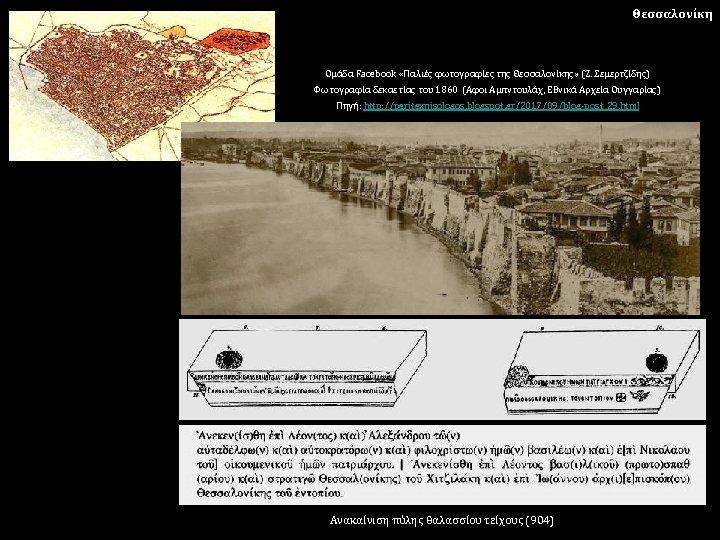 Θεσσαλονίκη Ομάδα Facebook «Παλιές φωτογραφίες της Θεσσαλονίκης» (Ζ. Σεμερτζίδης) Φωτογραφία δεκαετίας του 1860 (Αφοι