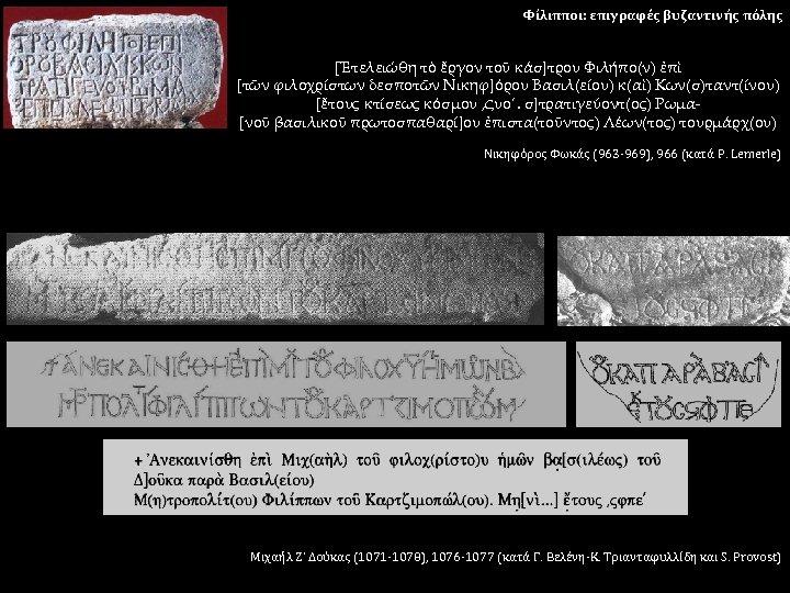 Φίλιπποι: επιγραφές βυζαντινής πόλης [Ἐτελειώθη τὸ ἔργον τοῦ κάσ]τρου Φιλήπο(ν) ἐπὶ [τῶν φιλοχρίστων δεσποτῶν