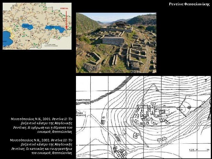 Ρεντίνα Θεσσαλονίκης Μουτσόπουλος Ν. Κ. , 2001. Ρεντίνα ΙΙ: Το βυζαντινό κάστρο της Μυγδονικής