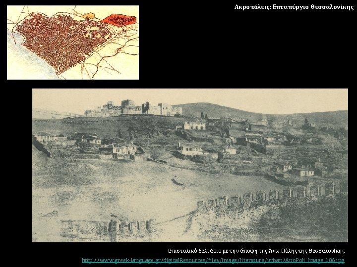 Ακροπόλεις: Επταπύργιο Θεσσαλονίκης Επιστολικό δελτάριο με την άποψη της Άνω Πόλης της Θεσσαλονίκης http: