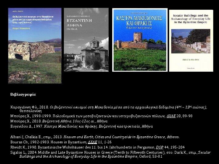 Βιβλιογραφία Καραγιάννη Φλ. , 2010. Οι βυζαντινοί οικισμοί στη Μακεδονία μέσα από τα αρχαιολογικά