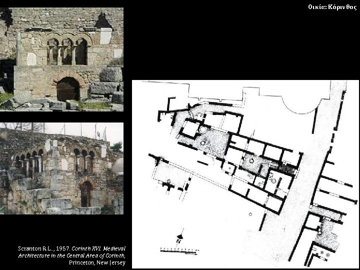 Οικία: Κόρινθος Scranton R. L. . , 1957. Corinth XVI. Medieval Architecture in the