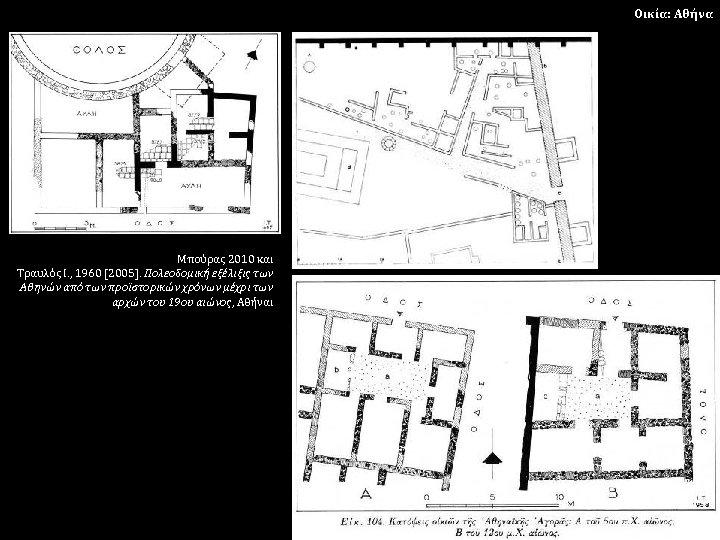 Οικία: Αθήνα Μπούρας 2010 και Τραυλός Ι. , 1960 [2005]. Πολεοδομική εξέλιξις των Αθηνών