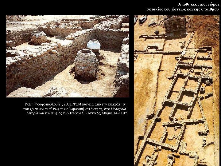Αποθηκευτικοί χώροι σε οικίες του άστεως και της υπαίθρου Γκίνη-Τσοφοπούλου Ε. , 2001. Τα