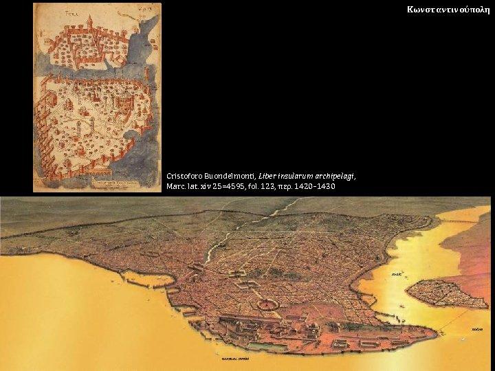 Κωνσταντινούπολη Cristoforo Buondelmonti, Liber insularum archipelagi, Marc. lat. xiv 25=4595, fol. 123, περ. 1420–