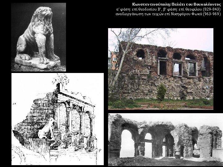Κωνσταντινούπολη: Παλάτι του Βουκολέοντος α' φάση: επί Θεοδοσίου Β', β' φάση: επί Θεοφίλου (829