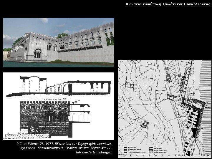 Κωνσταντινούπολη: Παλάτι του Βουκολέοντος Müller-Wiener W. , 1977. Bildlexikon zur Topographie Istanbuls. Byzantion -
