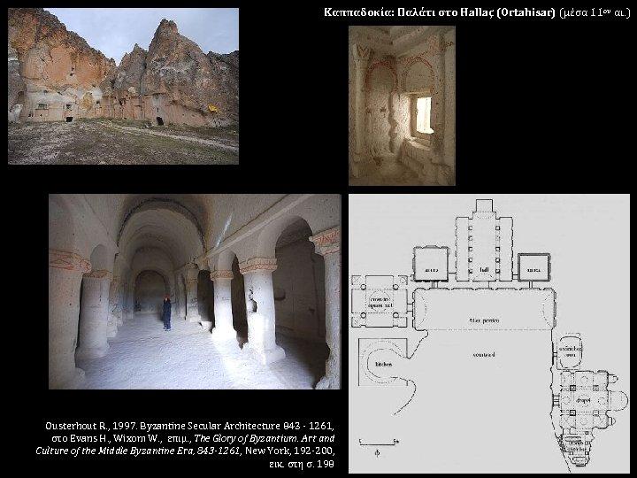 Καππαδοκία: Παλάτι στο Hallaç (Ortahisar) (μέσα 11ου αι. ) Ousterhout R. , 1997. Byzantine