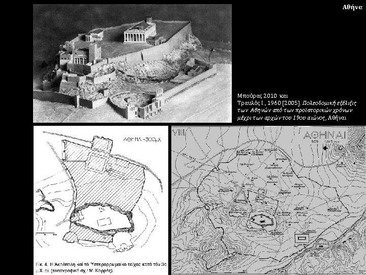 Αθήνα Μπούρας 2010 και Τραυλός Ι. , 1960 [2005]. Πολεοδομική εξέλιξις των Αθηνών από