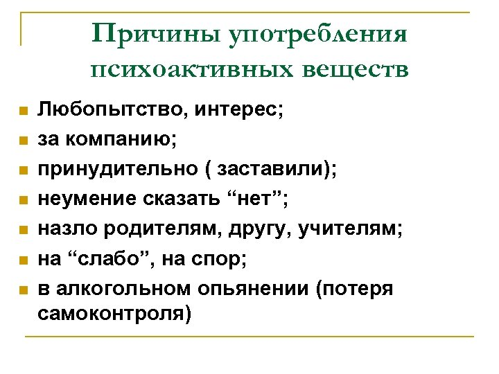 Причины употребления психоактивных веществ n n n n Любопытство, интерес; за компанию; принудительно (