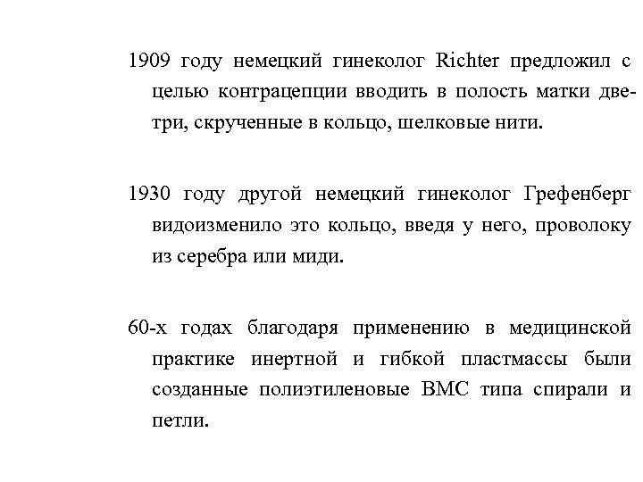 1909 году немецкий гинеколог Rіchter предложил с целью контрацепции вводить в полость матки дветри,