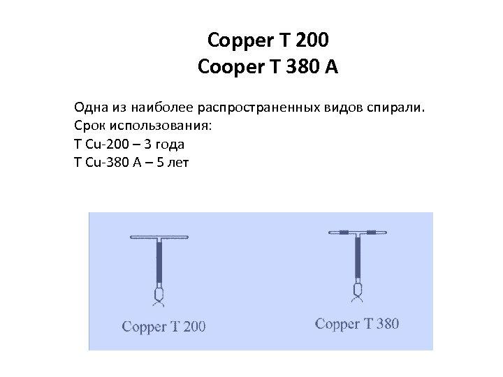 Copper T 200 Cooper T 380 A Одна из наиболее распространенных видов спирали. Срок