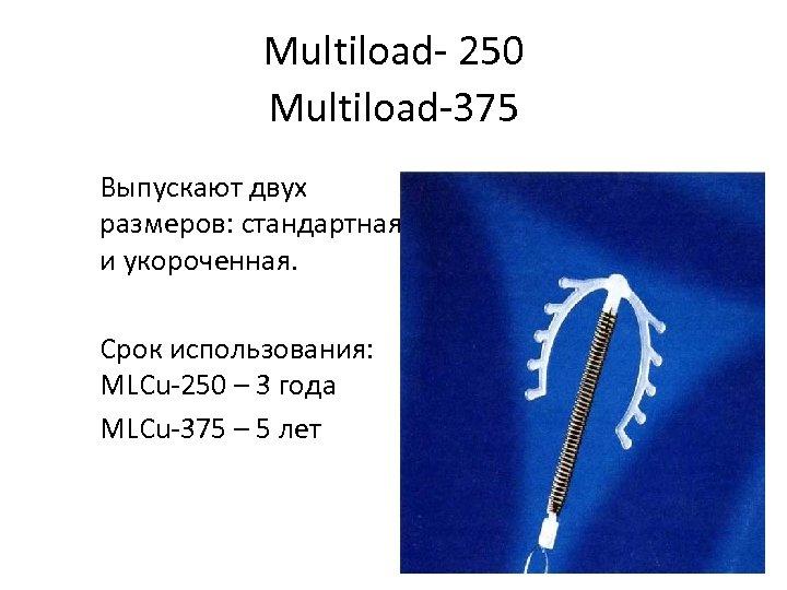 Multiload- 250 Multiload-375 Выпускают двух размеров: стандартная и укороченная. Срок использования: MLCu-250 – 3