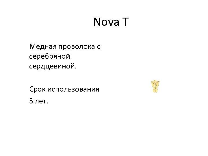 Nova T Медная проволока с серебряной сердцевиной. Срок использования 5 лет.
