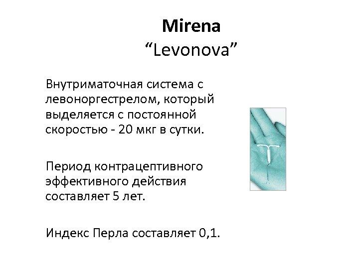 """Mirena """"Levonova"""" Внутриматочная система с левоноргестрелом, который выделяется с постоянной скоростью - 20 мкг"""