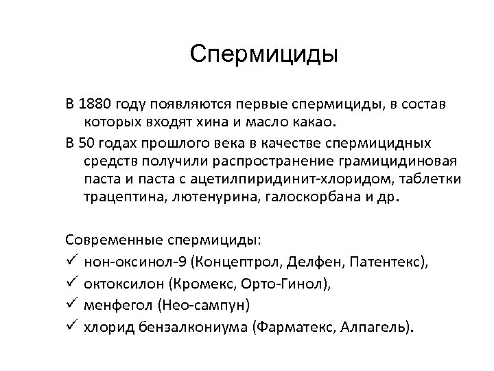 Спермициды В 1880 году появляются первые спермициды, в состав которых входят хина и масло